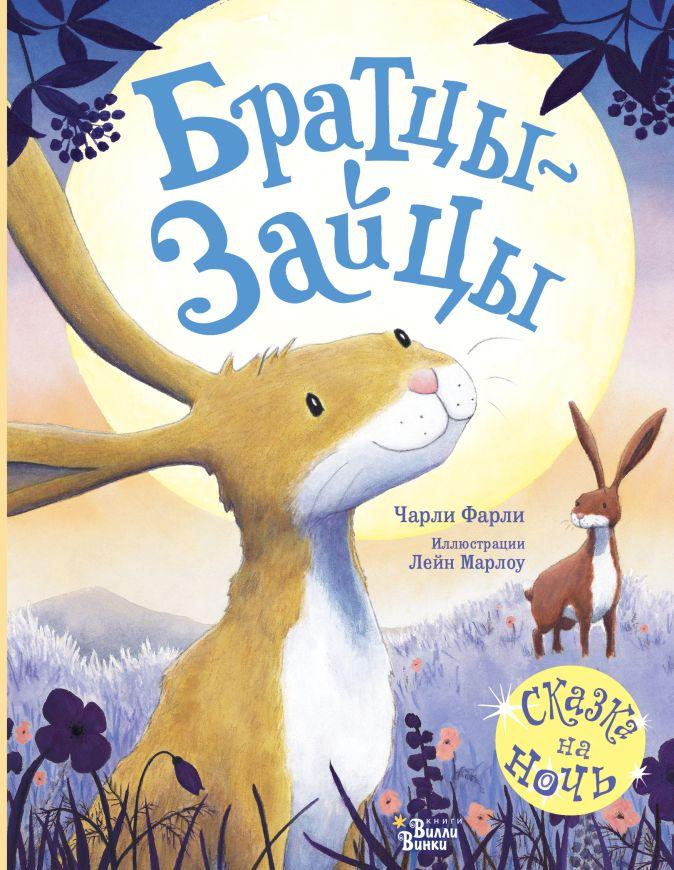 Чарли Фарли, Лейн Марлоу - Братцы-зайцы обложка книги