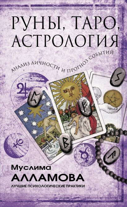 Руны, Таро, астрология: анализ личности и прогноз событий - фото 1