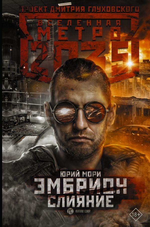 Мори Юрий Метро 2035: Эмбрион. Слияние