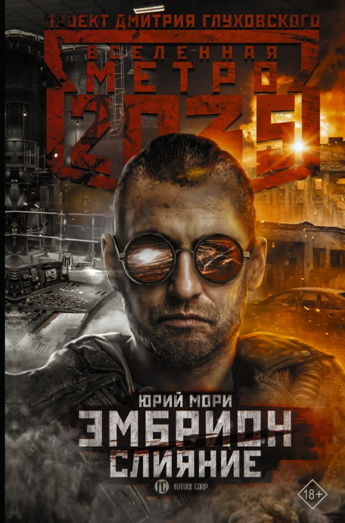 Юрий Мори - Метро 2035: Эмбрион. Слияние обложка книги