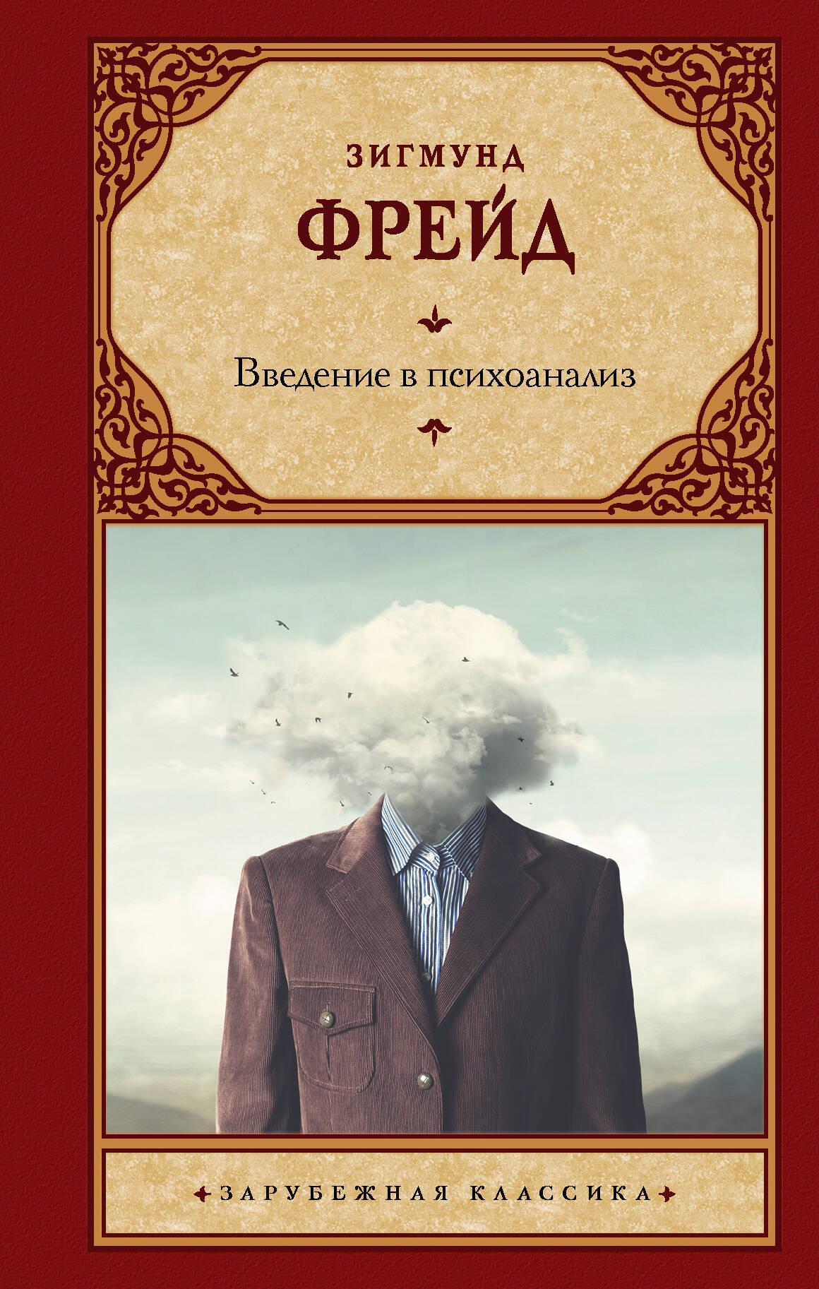 Введение в психоанализ ( Фрейд Зигмунд  )