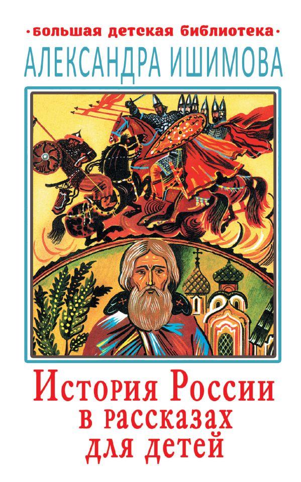 цена на Ишимова Александра Осиповна История России в рассказах для детей