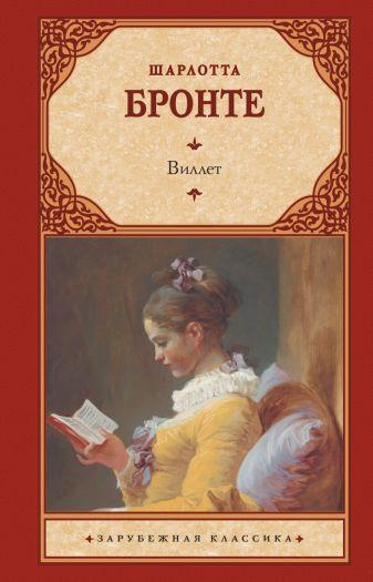 Шарлотта Бронте - Виллет обложка книги