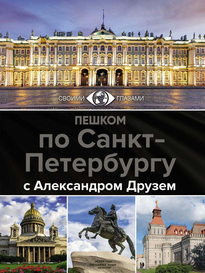 Друзь А.А. - Пешком по Санкт-Петербургу с Александром Друзем обложка книги