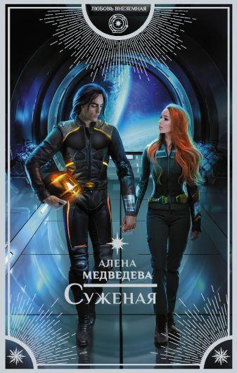 Алена Медведева - Суженая обложка книги