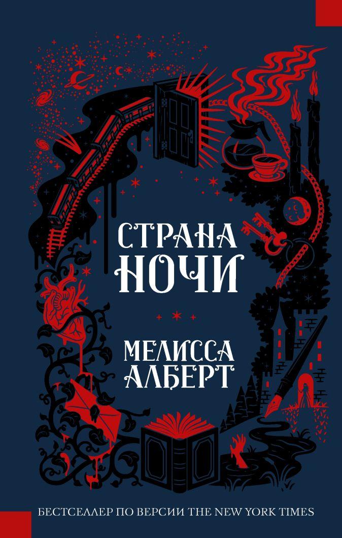 Мелисса Алберт - Страна ночи обложка книги