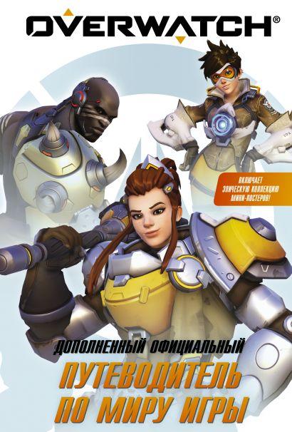 Overwatch: Дополненный официальный путеводитель по миру игры + коллекция постеров - фото 1