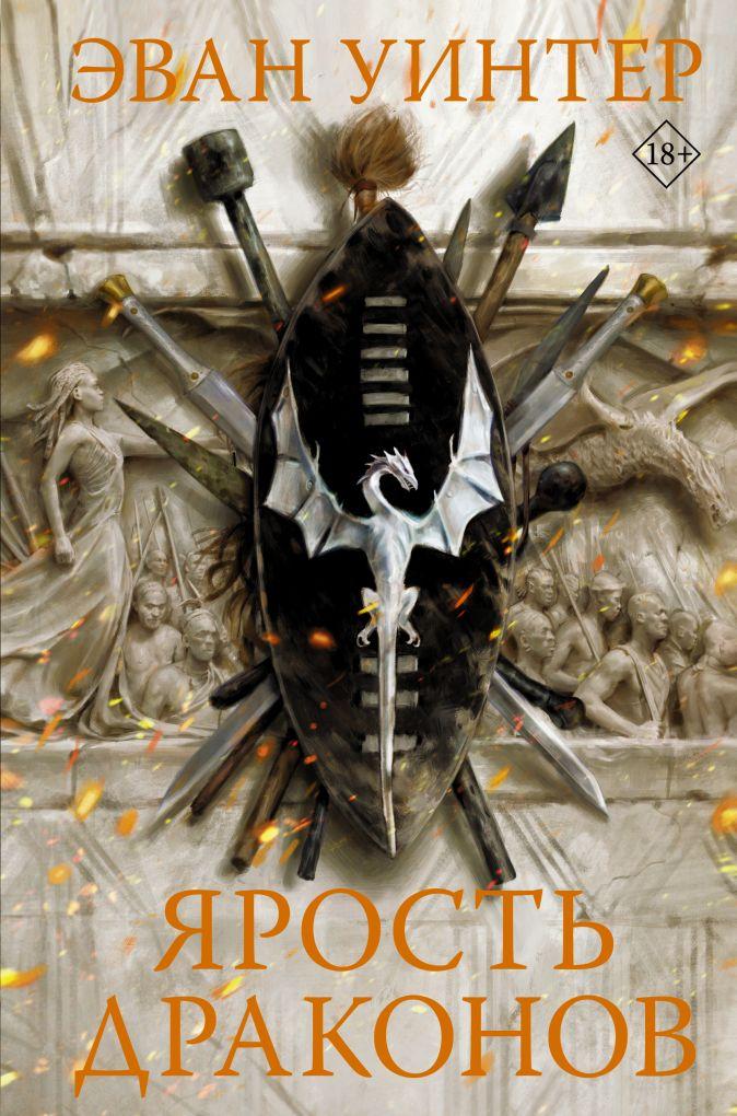Эван Уинтер - Ярость драконов обложка книги