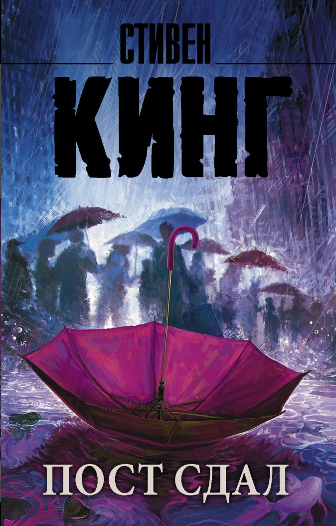 Стивен Кинг - Пост сдал обложка книги