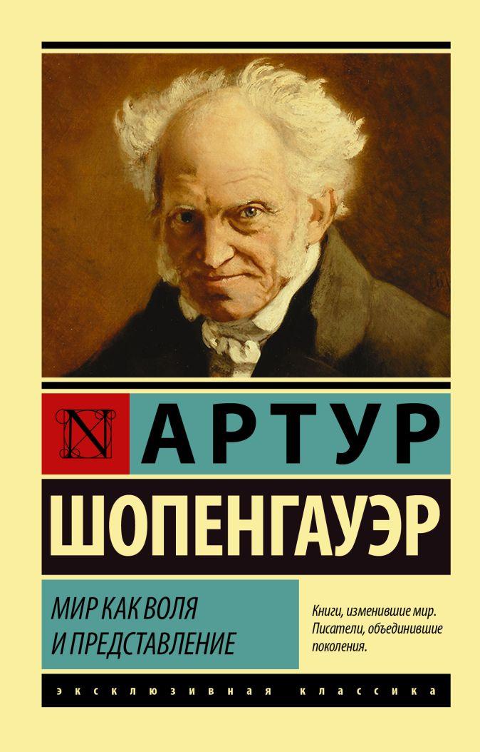 Артур Шопенгауэр - Мир как воля и представление обложка книги