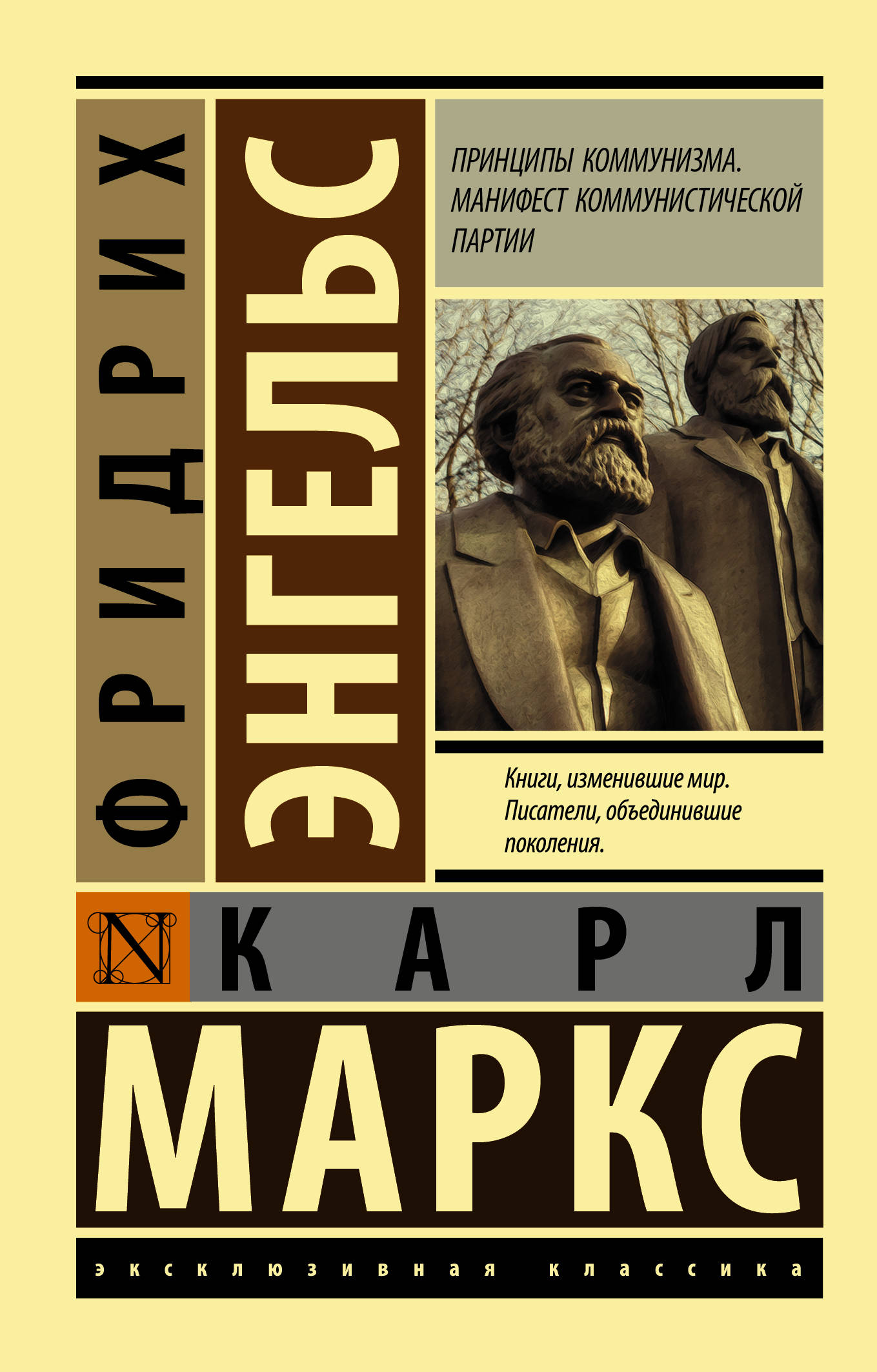 цена на Маркс Карл, Энгельс Фридрих Принципы коммунизма. Манифест коммунистической партии