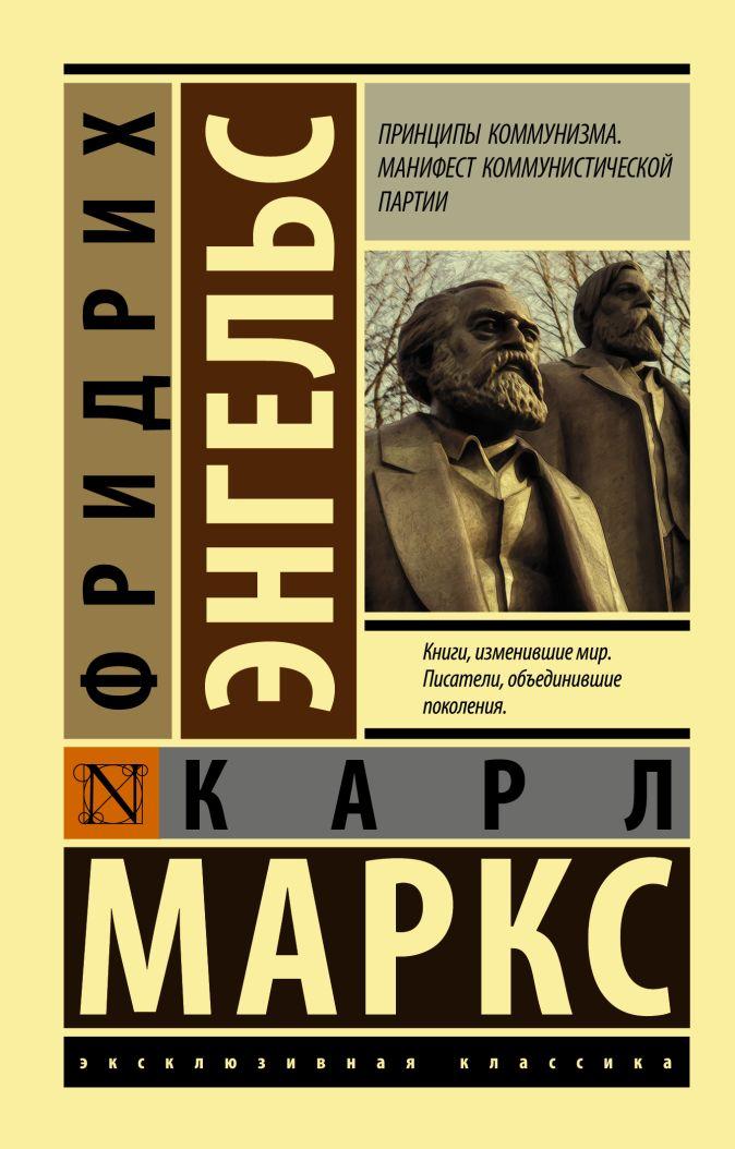 Карл Маркс, Фридрих Энгельс - Принципы коммунизма. Манифест коммунистической партии обложка книги