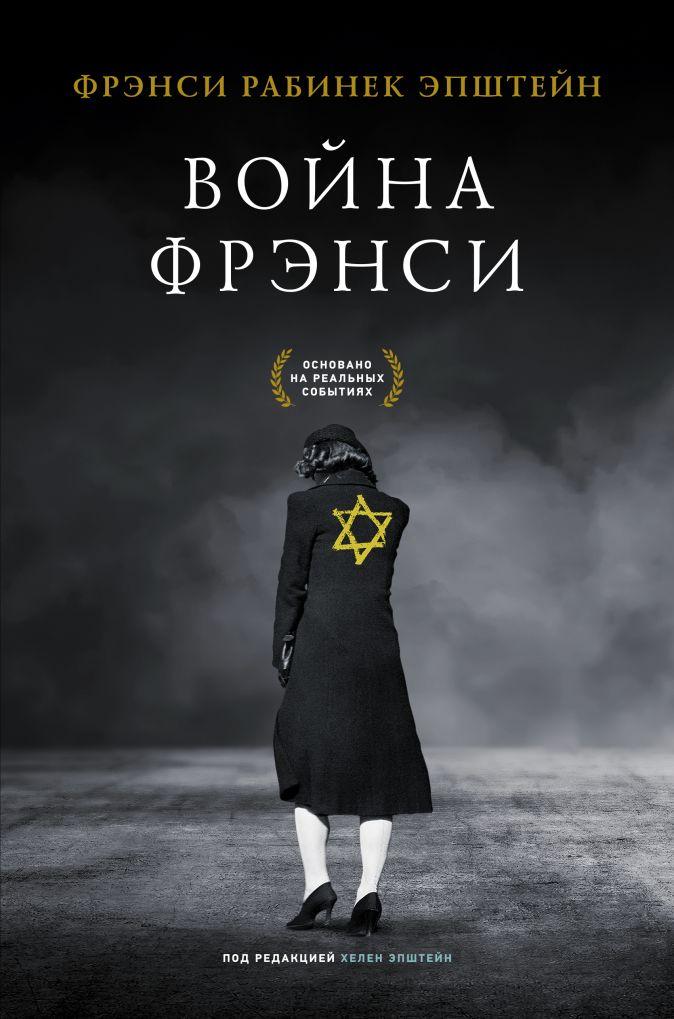 Фрэнси Рабинек Эпштейн - Война Фрэнси обложка книги