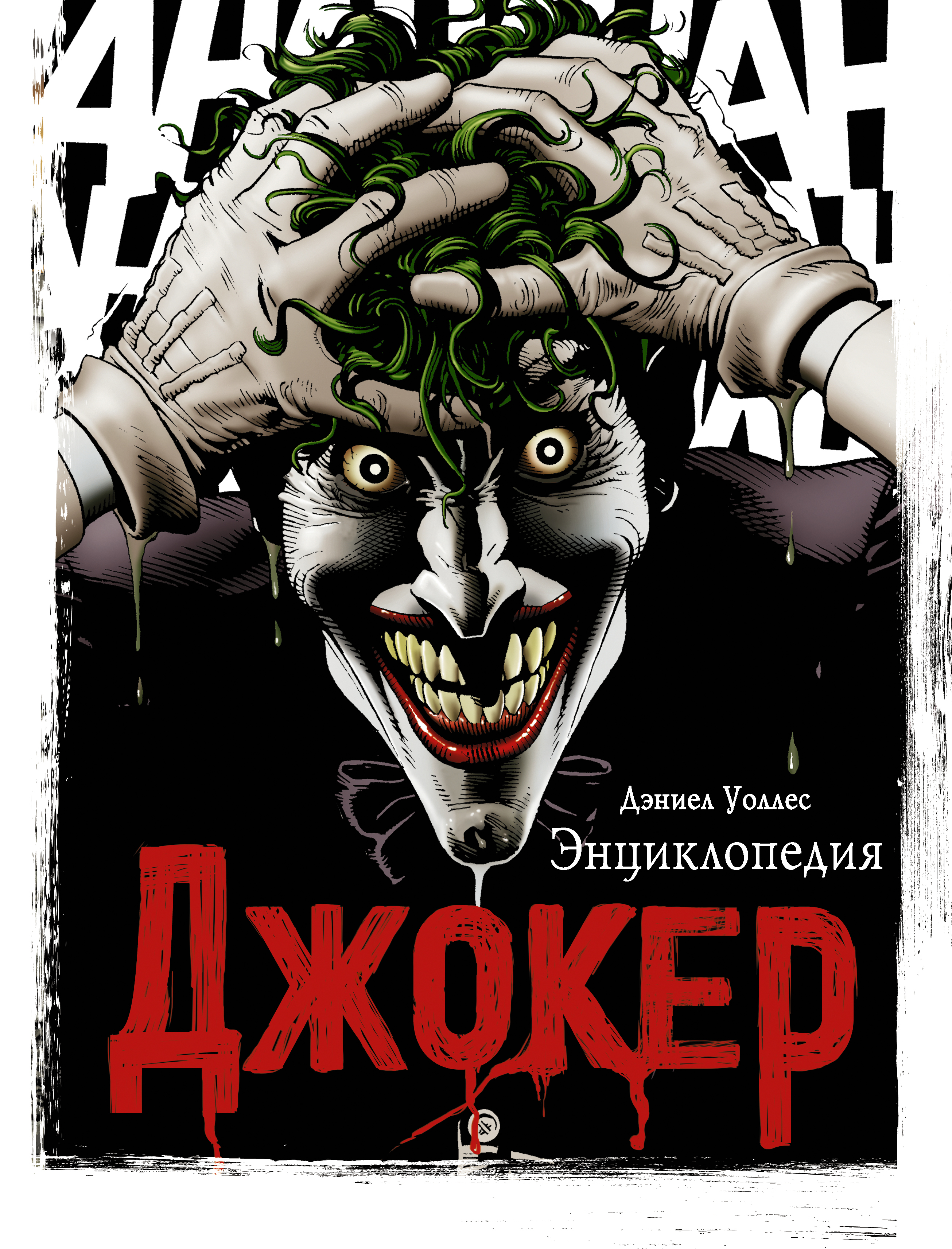 Джокер. Энциклопедия ( Дэниел Уоллес  )