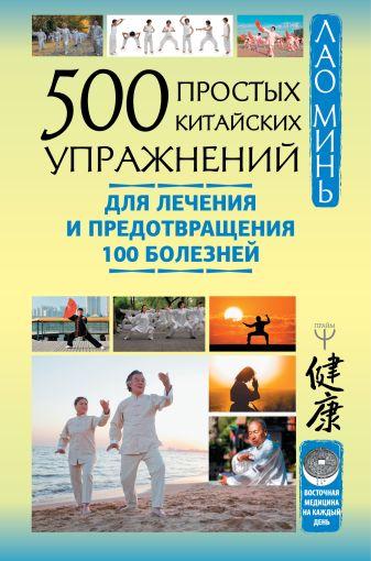 Лао Минь - 500 простых китайских упражнений для лечения и предотвращения 100 болезней обложка книги