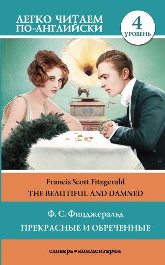 Фицджеральд Ф.С. - Прекрасные и обреченные. Уровень 4 обложка книги