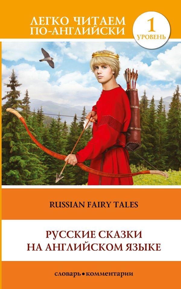 Русские сказки на английском языке. Уровень 1 ( .  )