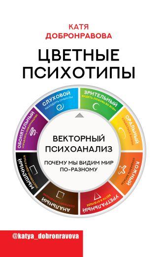 Добронравова Катя - Цветные психотипы. Векторный психоанализ: почему мы видим мир по-разному обложка книги