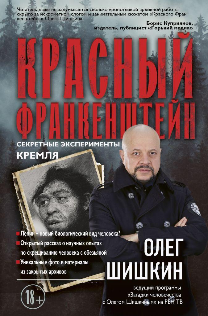 Шишкин Олег Анатольевич - Красный Франкенштейн. Секретные эксперименты Кремля обложка книги