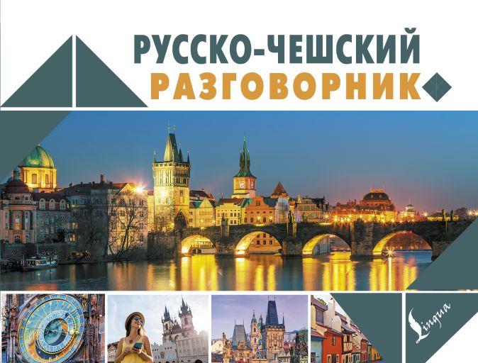 Я. Новак - Русско-чешский разговорник обложка книги