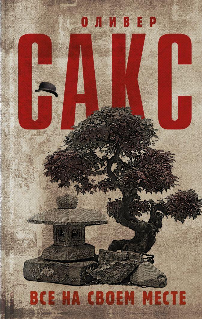 Оливер Сакс - Все на своем месте обложка книги
