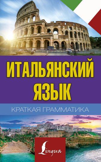 С. А. Матвеев - Краткая грамматика итальянского языка обложка книги