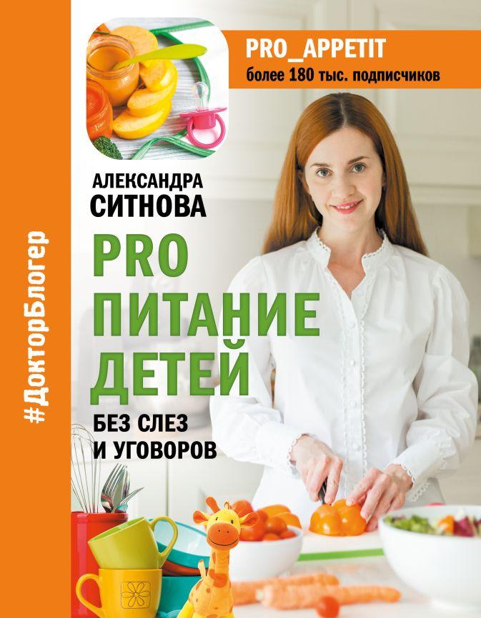 Ситнова А.В. - PRO питание детей. Без слез и уговоров обложка книги