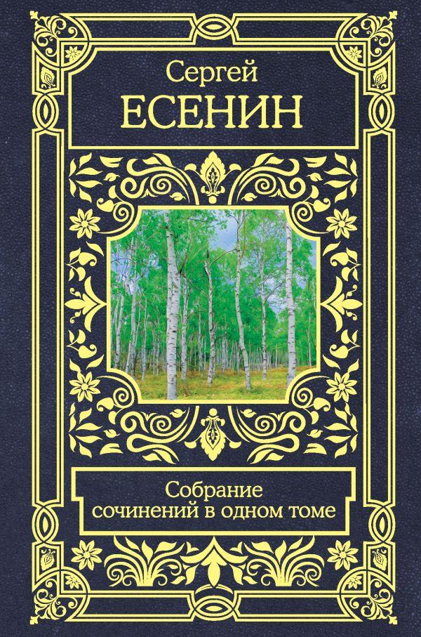 Zakazat.ru: Собрание сочинений в одном томе. Есенин Сергей Александрович