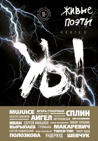 Андрей Орловский - Живые поэты. Книга II обложка книги