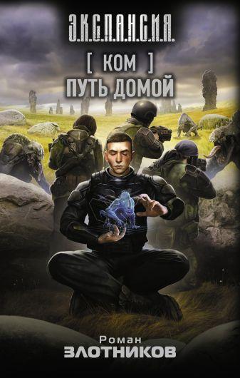 Роман Злотников - Ком. Путь домой обложка книги