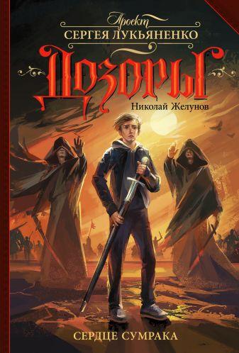 Николай Желунов - Сердце Сумрака обложка книги