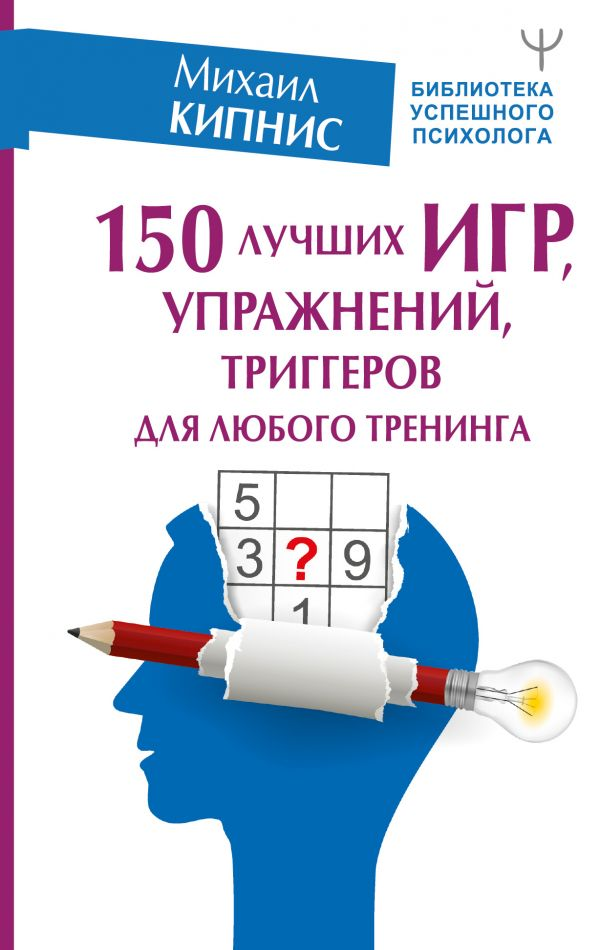 150 лучших игр, упражнений, триггеров для любого тренинга ( Кипнис Михаил  )