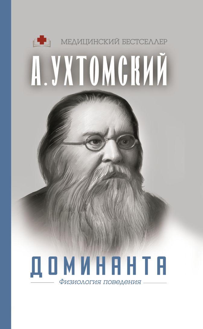 Ухтомский А.А. - Доминанта. Физиология поведения. обложка книги