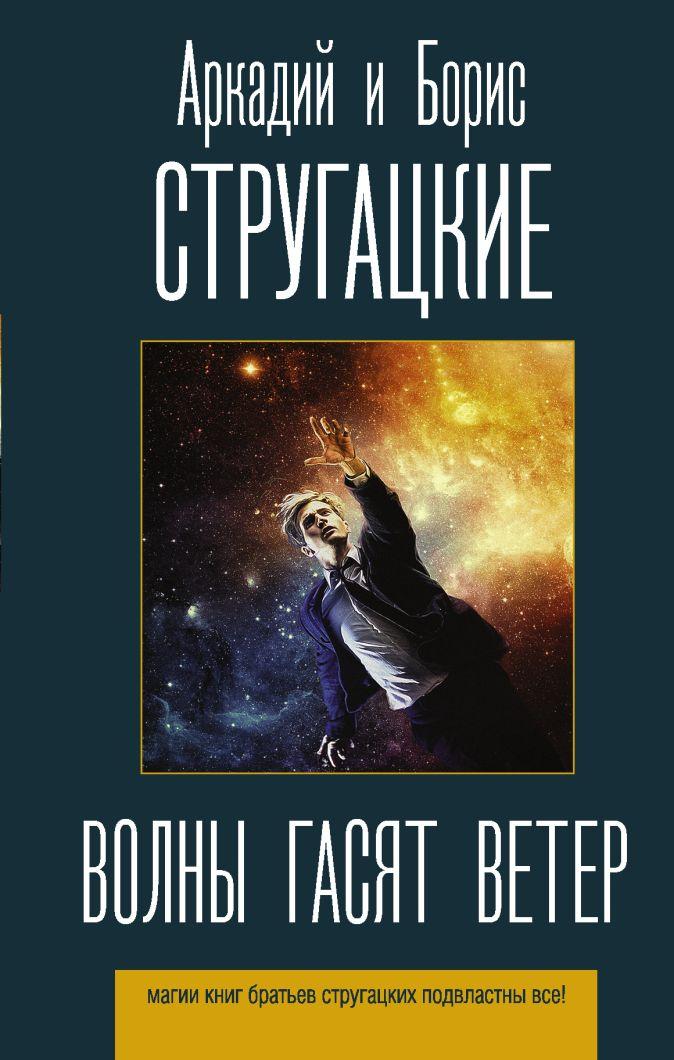 Аркадий и Борис Стругацкие - Волны гасят ветер обложка книги
