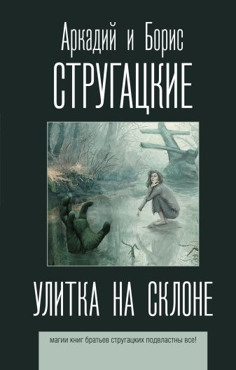 Аркадий и Борис Стругацкие - Улитка на склоне обложка книги
