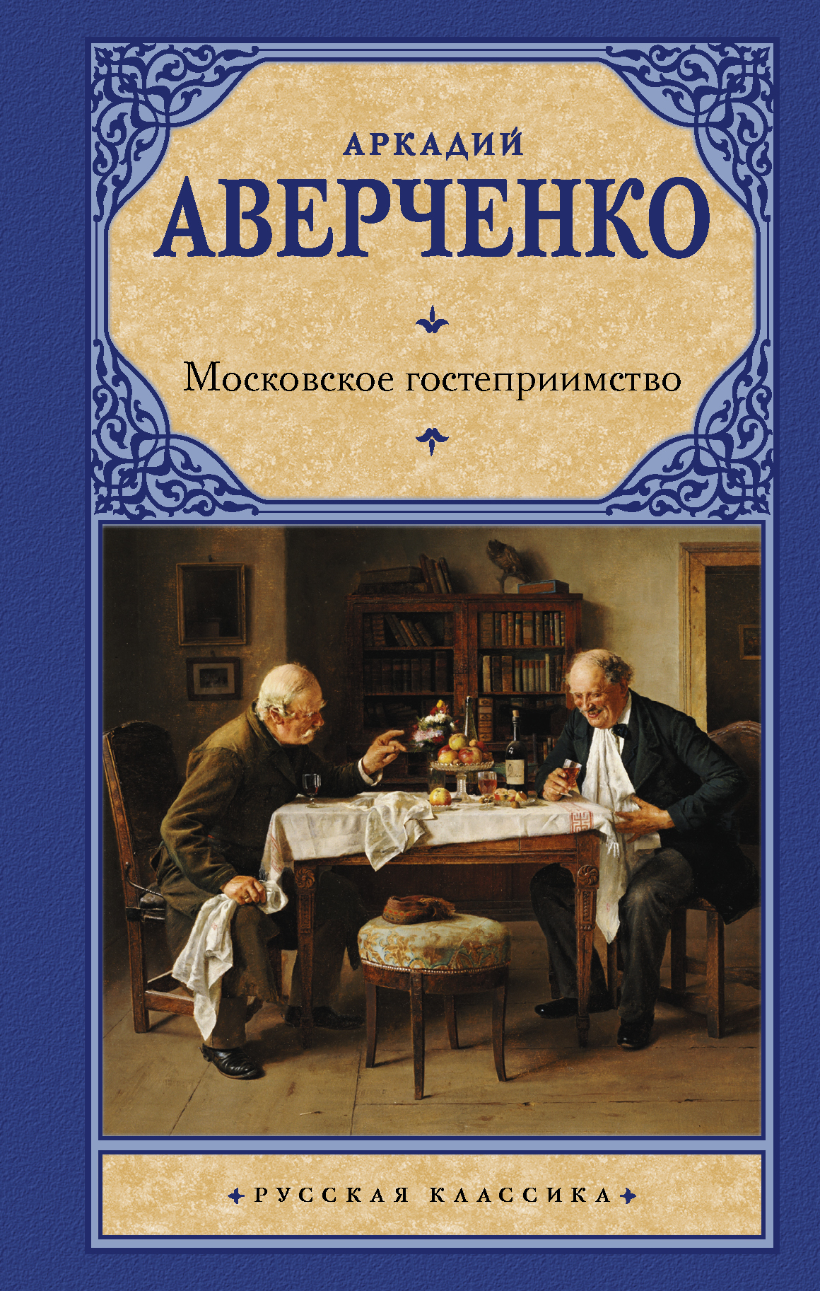 Аверченко Аркадий Тимофеевич Московское гостеприимство