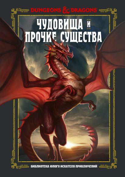 Dungeons & Dragons. Чудовища и прочие существа - фото 1