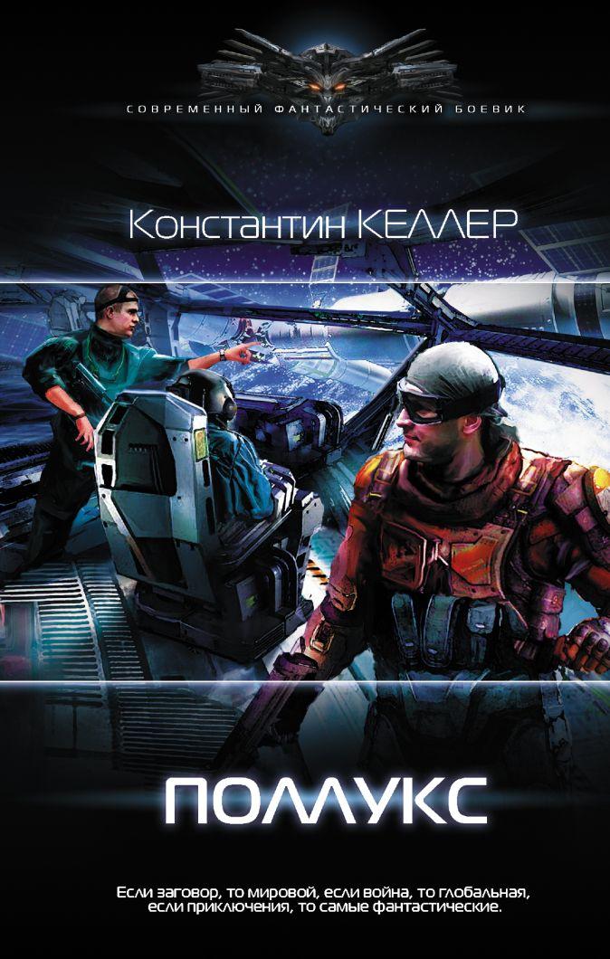 Константин Келлер - Поллукс обложка книги