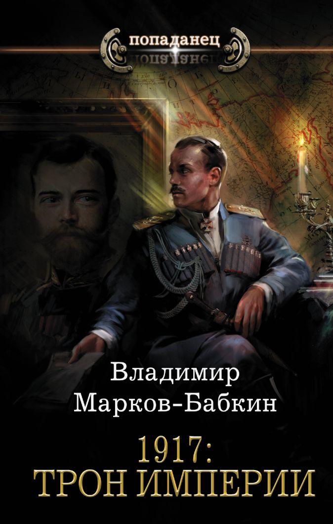 Владимир Марков-Бабкин - 1917: Трон Империи обложка книги