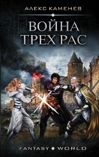 Алекс Каменев - Война Трех Рас обложка книги