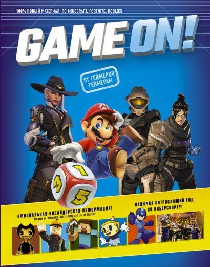 Game On! Твой гид по лучшим играм - фото 1