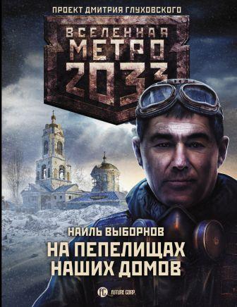 Наиль Выборнов - Метро 2033: На пепелищах наших домов обложка книги