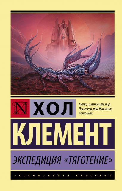 """Экспедиция """"Тяготение"""" - фото 1"""