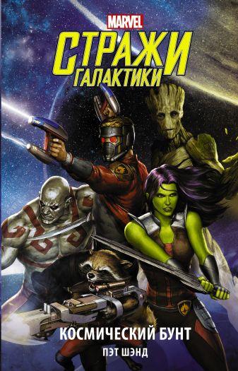 Пэт Шэнд - Стражи Галактики. Космический бунт обложка книги