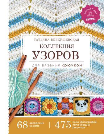 Вовкушевская Т.А. - Коллекция узоров для вязания крючком обложка книги