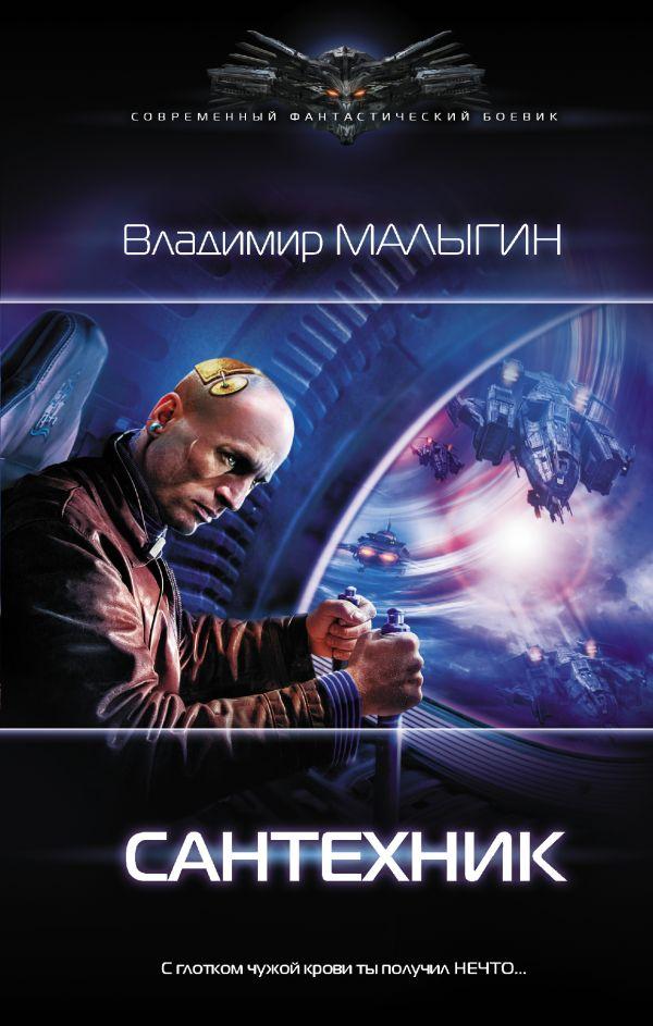 Малыгин Владимир Владиславович Сантехник