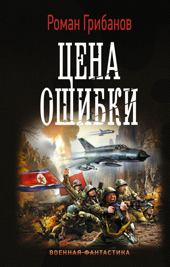 Роман Грибанов - Цена ошибки обложка книги