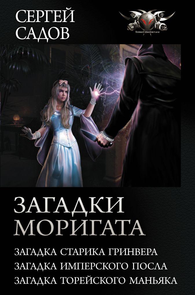 Сергей Садов - Загадки Моригата обложка книги