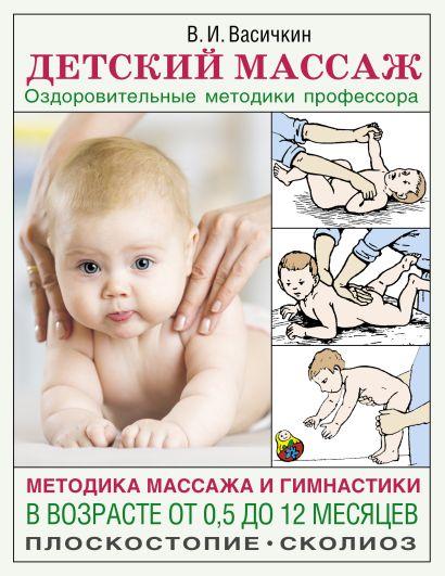 Детский массаж. Методика массажа и гимнастики в возрасте от 0,5 до 12 месяцев. - фото 1