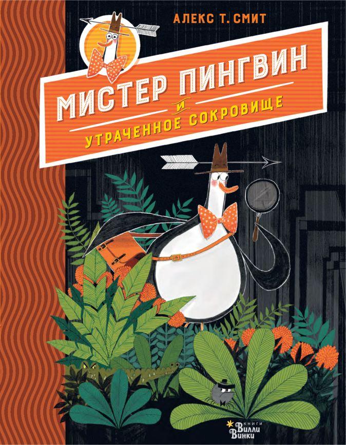 Алекс Т. Смит - Мистер Пингвин и утраченное сокровище обложка книги